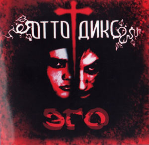 Otto Dix Эго 2005
