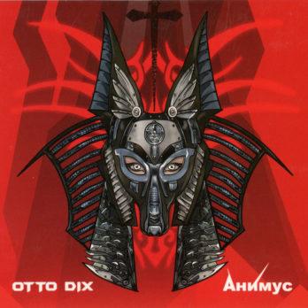 Анимус Otto Dix