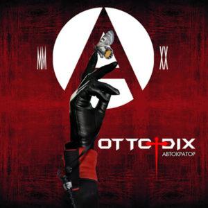 Автократор 2020 Otto Dix