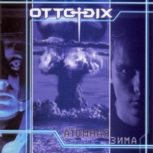 Атомная зима Otto Dix