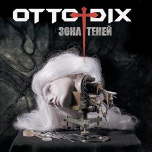 Зона теней Otto Dix