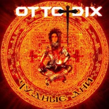 Чудные дни 2010 Otto Dix