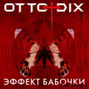 Эффект бабочки Otto Dix 2020