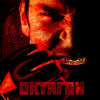 Октагон Otto Dix 2018