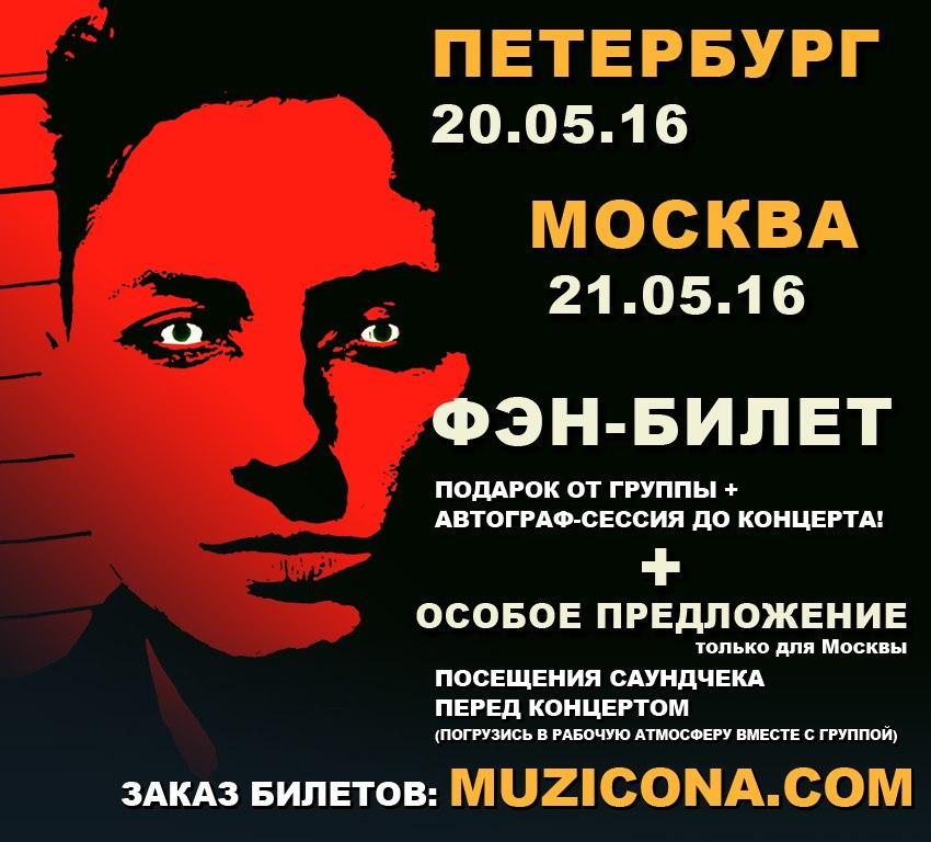 20 мая в Санкт-Петербурге и 21-го мая в Москве закрываем сезон большими концертом
