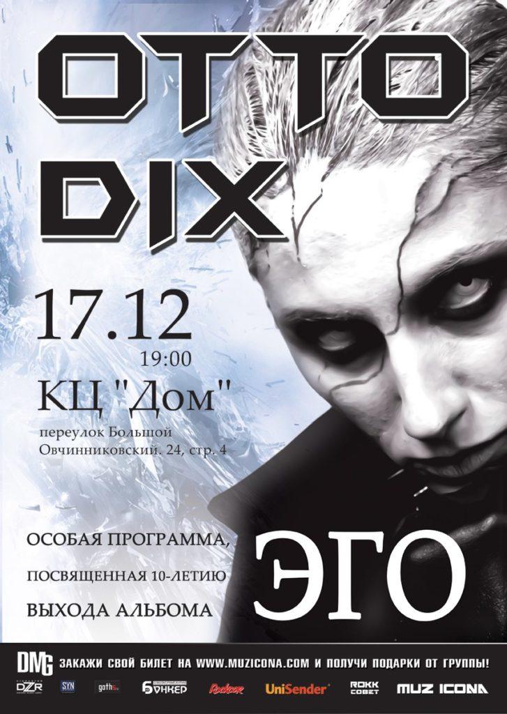 'Эго' 2005-го
