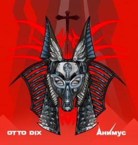Otto Dix - Анимус